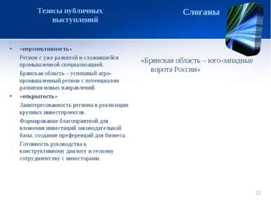 Тезисы публичных выступлений Тезисы публичных выступлений «перспективность» Р...