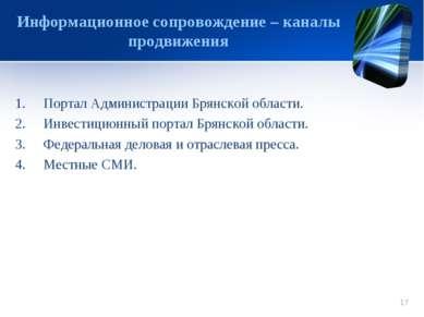 Портал Администрации Брянской области. Портал Администрации Брянской области....