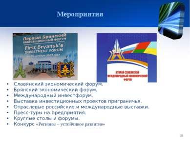 Славянский экономический форум. Славянский экономический форум. Брянский экон...