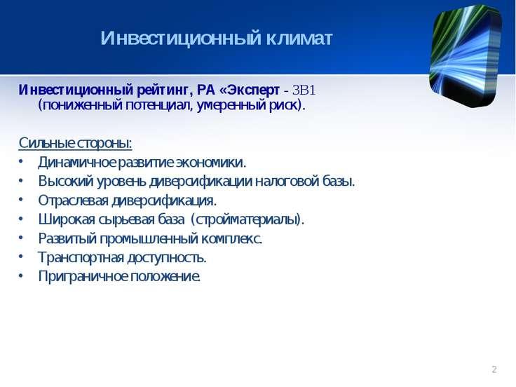 Инвестиционный рейтинг, РА «Эксперт - 3B1 (пониженный потенциал, умеренный ри...