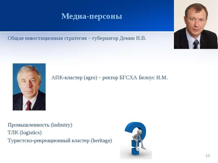 Общая инвестиционная стратегия – губернатор Денин Н.В. Общая инвестиционная с...