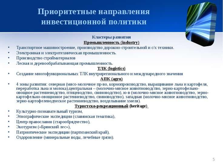 Кластеры развития Кластеры развития Промышленность (industry) Транспортное ма...