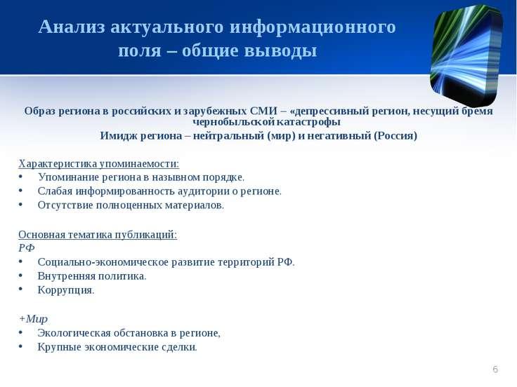 Образ региона в российских и зарубежных СМИ – «депрессивный регион, несущий б...