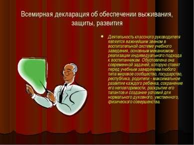 Всемирная декларация об обеспечении выживания, защиты, развития Деятельность ...