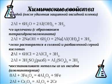 Химические свойства Со сложными веществами: с водой (после удаления защитной ...