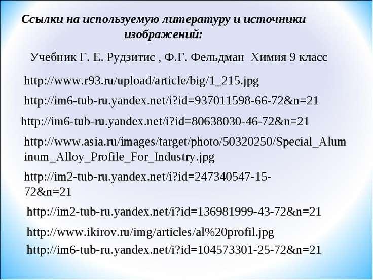 Ссылки на используемую литературу и источники изображений: http://www.r93.ru/...