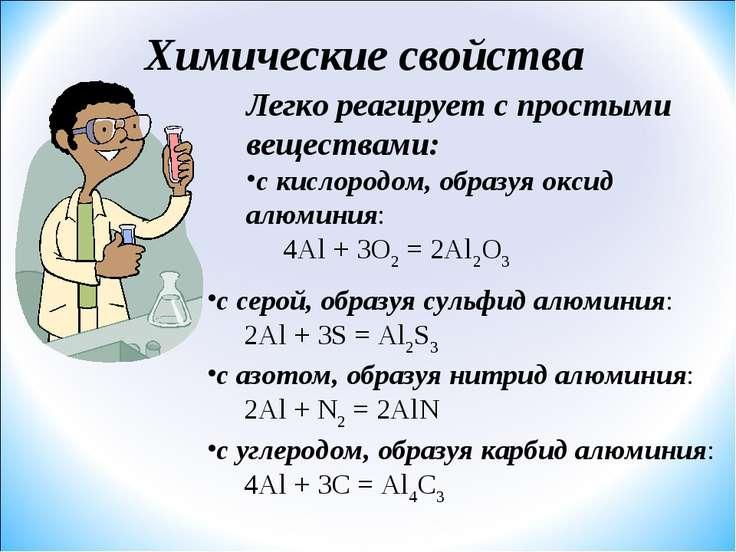 Легко реагирует с простыми веществами: с кислородом, образуя оксид алюминия: ...