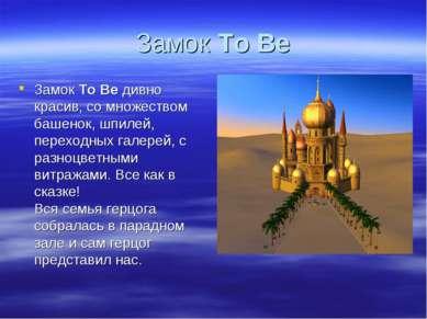 Замок To Be Замок To Be дивно красив, со множеством башенок, шпилей, переходн...