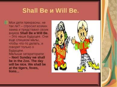 Shall Be и Will Be. Мои дети прекрасны, не так ли? – спросил хозяин замка и п...