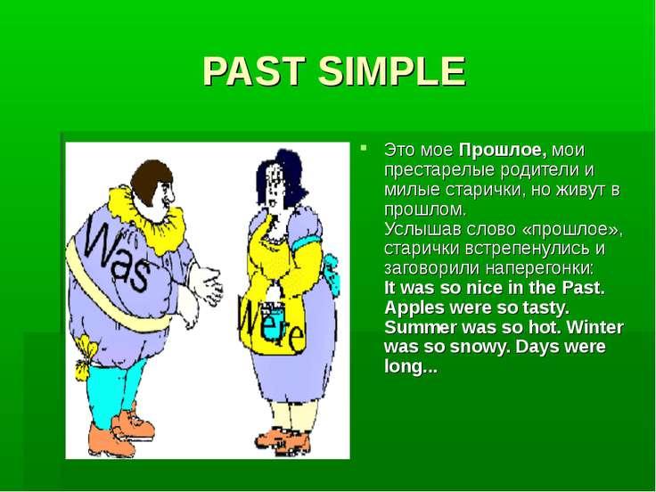 PAST SIMPLE Это мое Прошлое, мои престарелые родители и милые старички, но жи...