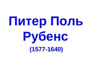Питер Поль Рубенс (1577-1640)