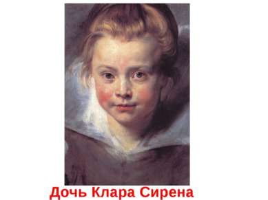 Дочь Клара Сирена