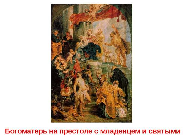 Богоматерь на престоле с младенцем и святыми
