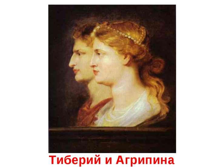 Тиберий и Агрипина