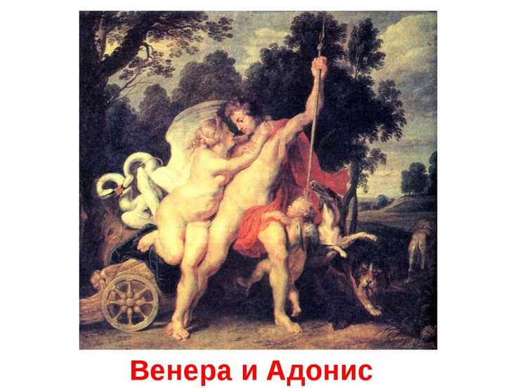 Венера и Адонис