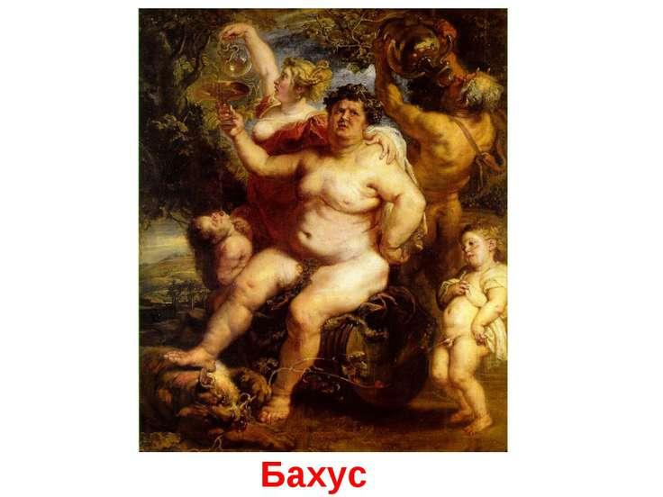Бахус