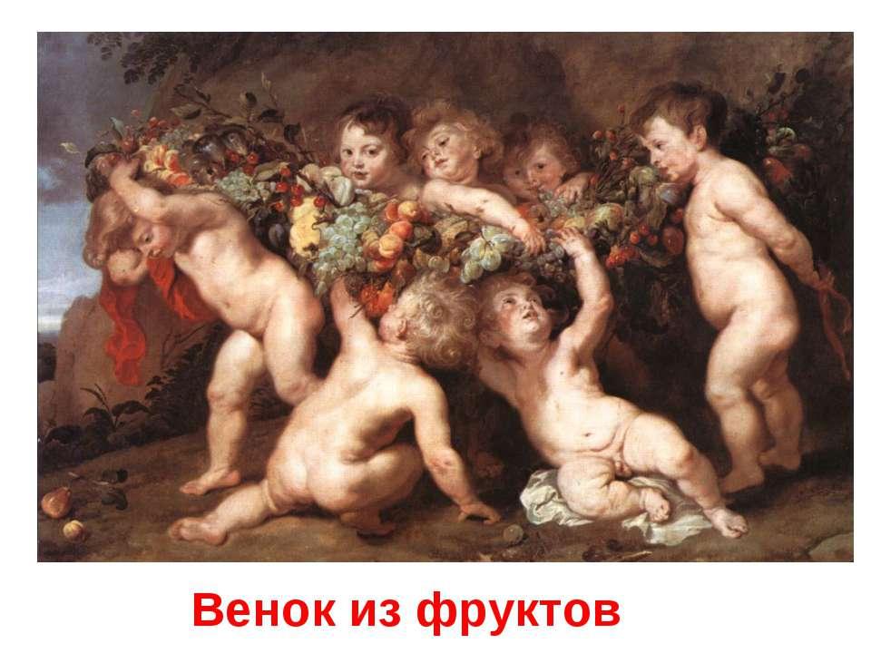Венок из фруктов