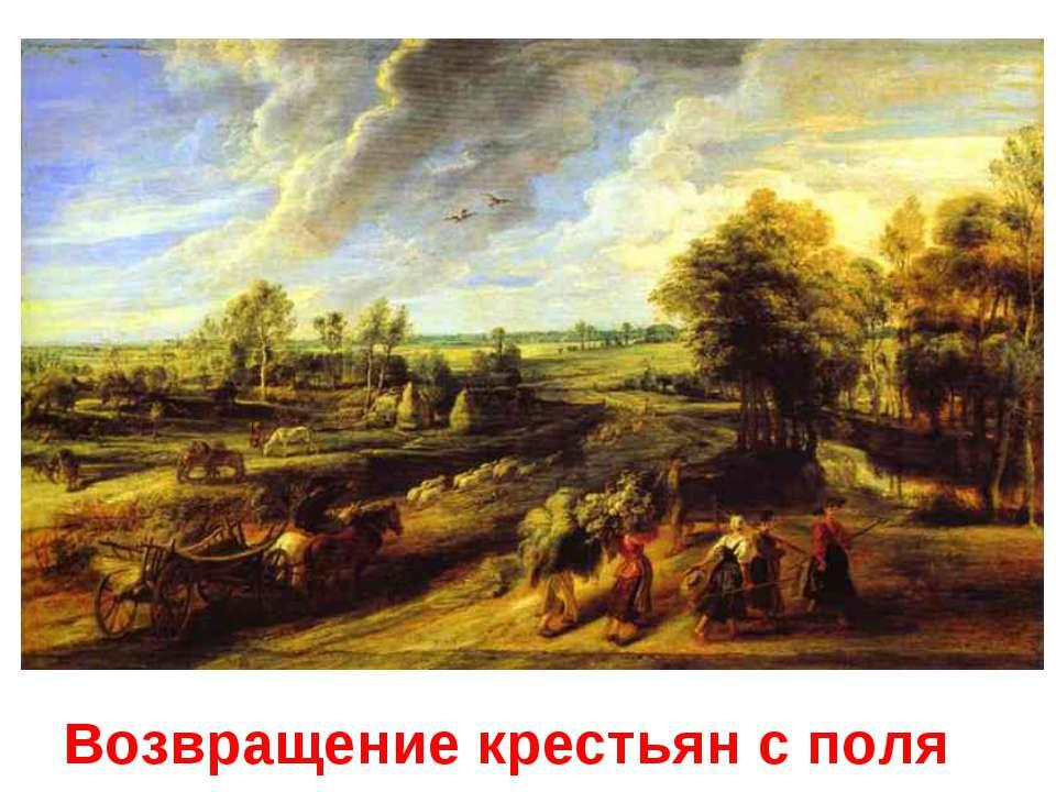 Возвращение крестьян с поля