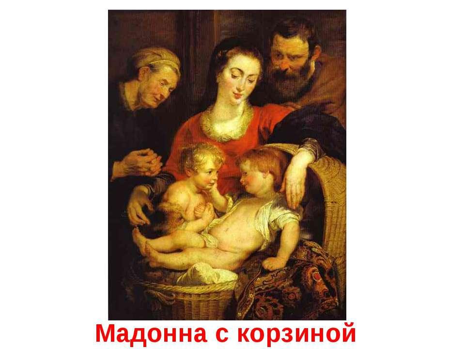 Мадонна с корзиной