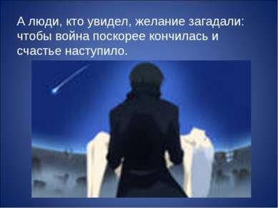 А люди, кто увидел, желание загадали: чтобы война поскорее кончилась и счасть...