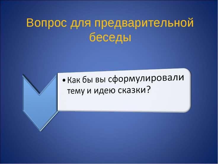 Вопрос для предварительной беседы