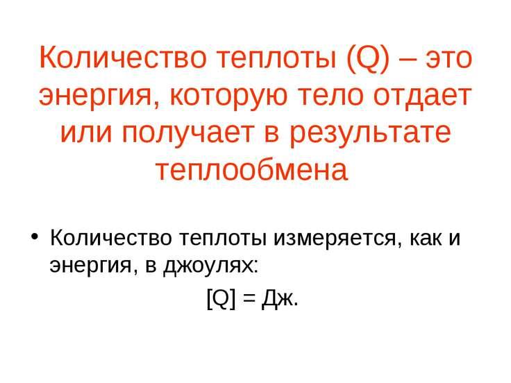 Количество теплоты (Q) – это энергия, которую тело отдает или получает в резу...
