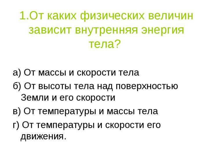 1.От каких физических величин зависит внутренняя энергия тела? а) От массы и ...
