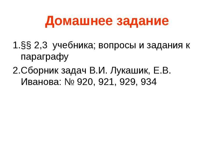Домашнее задание 1.§§ 2,3 учебника; вопросы и задания к параграфу 2.Сборник з...