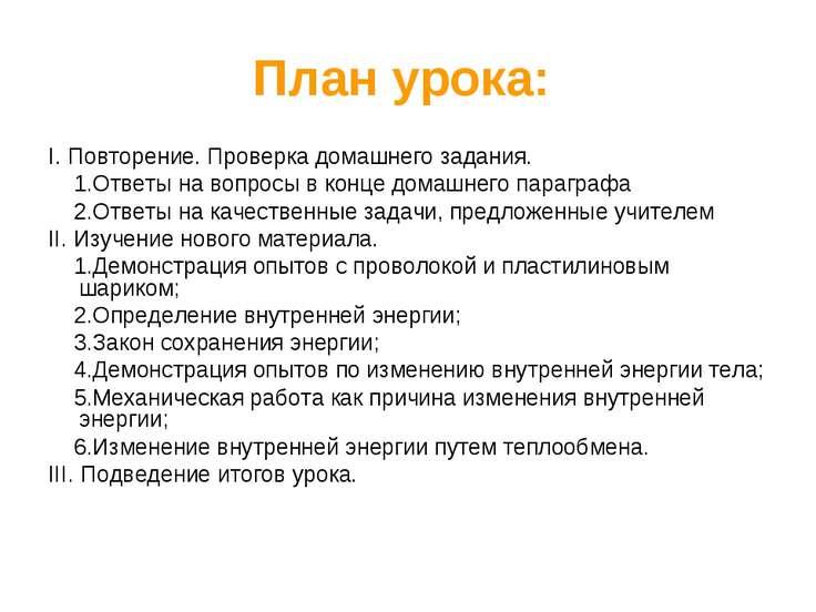 План урока: I. Повторение. Проверка домашнего задания. 1.Ответы на вопросы в ...