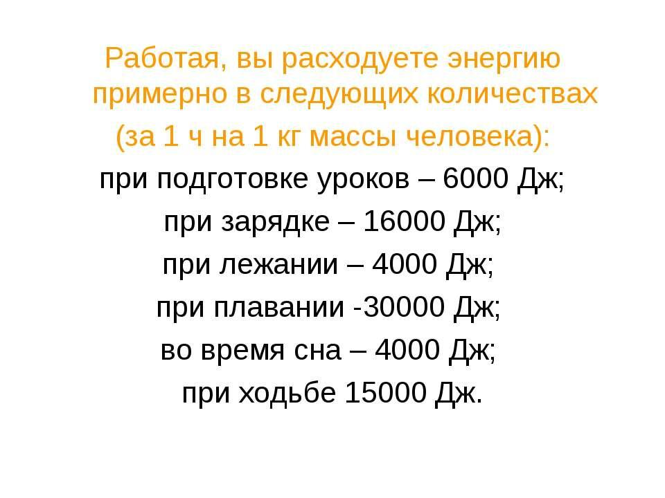 Работая, вы расходуете энергию примерно в следующих количествах (за 1 ч на 1 ...