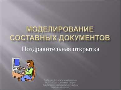 """Поздравительная открытка Горбунова О.В., учитель информатики МОУ """"СОШ с. Алек..."""
