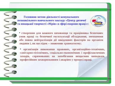 Головною метою діяльності комунального позашкільного навчального закладу «Цен...