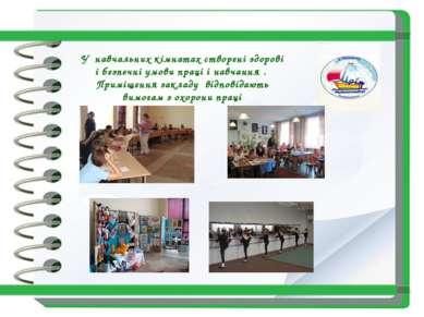 У навчальних кімнатах створені здорові і безпечні умови праці і навчання . Пр...