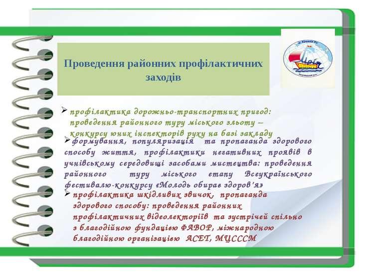 Проведення районних профілактичних заходів профілактика дорожньо-транспортних...