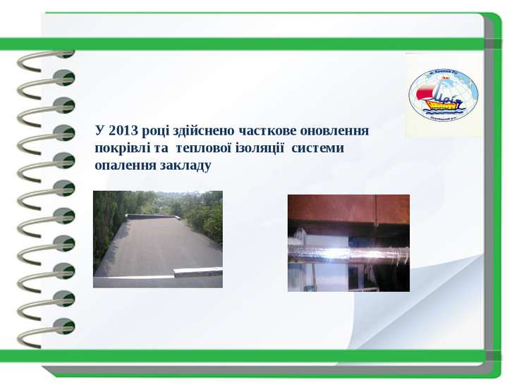 У 2013 році здійснено часткове оновлення покрівлі та теплової ізоляції систем...