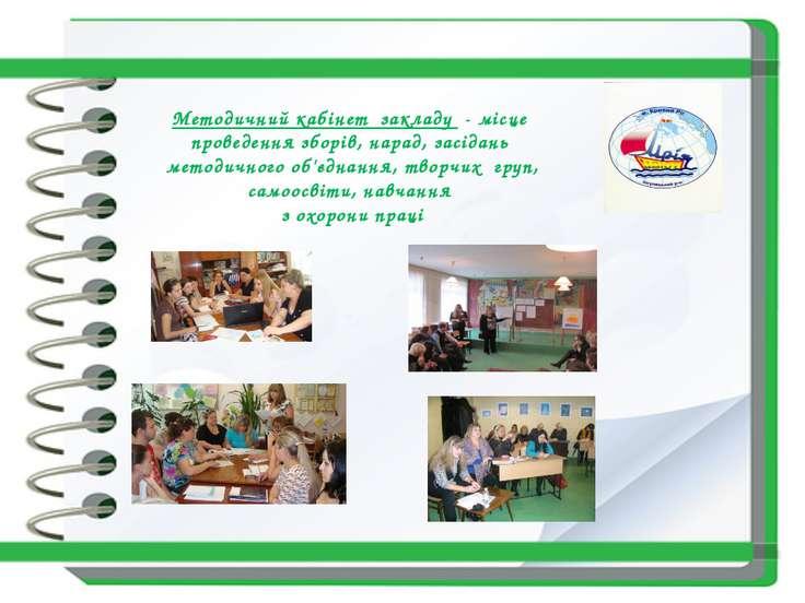 Методичний кабінет закладу - місце проведення зборів, нарад, засідань методич...