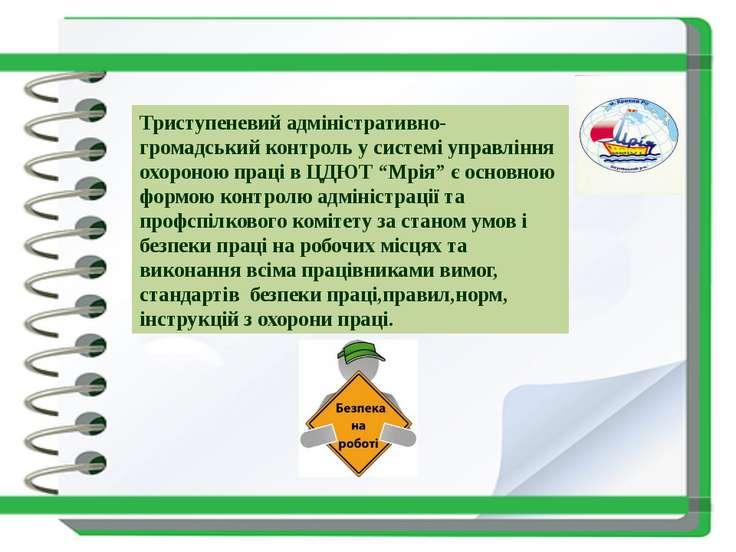 Триступеневий адміністративно-громадський контроль у системі управління охоро...