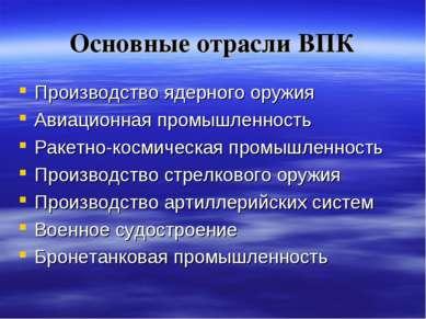 Основные отрасли ВПК Производство ядерного оружия Авиационная промышленность ...