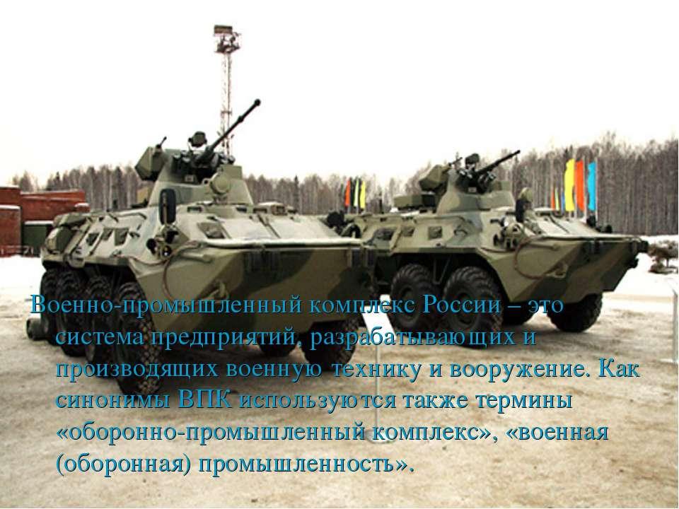 Военно-промышленный комплекс России – это система предприятий, разрабатывающи...
