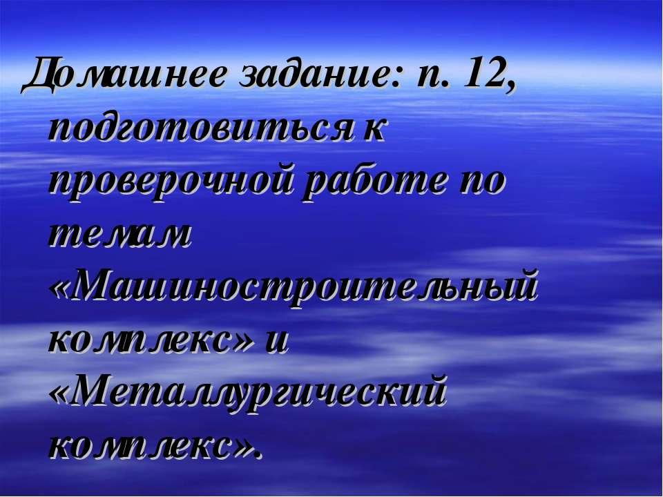 Домашнее задание: п. 12, подготовиться к проверочной работе по темам «Машинос...