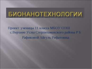 Проект ученицы 11 класса МБОУ СОШ с.Верхние Услы Стерлитамакского района Р Б ...