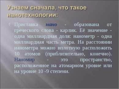 Приставка нано - образована от греческого слова - карлик. Её значение - одна ...