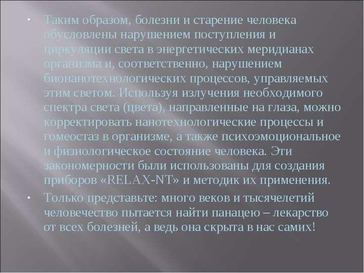 Таким образом, болезни и старение человека обусловлены нарушением поступления...
