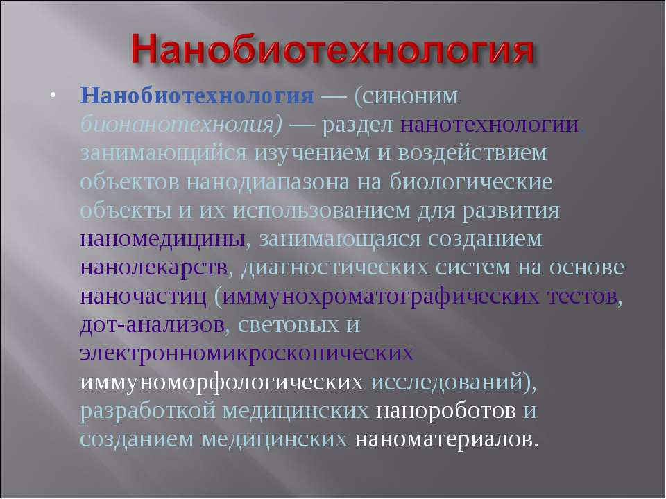 Нанобиотехнология— (синоним бионанотехнолия)— раздел нанотехнологии, занима...