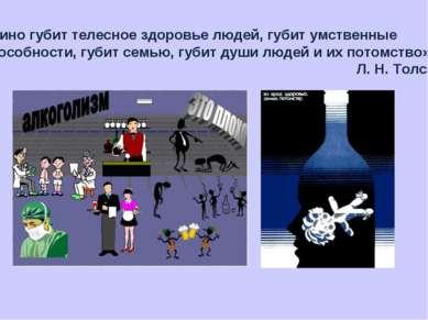 «Вино губит телесное здоровье людей, губит умственные способности, губит семь...
