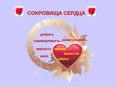 СОКРОВИЩА СЕРДЦА доброта справедливость верность любовь мужество забота решит...