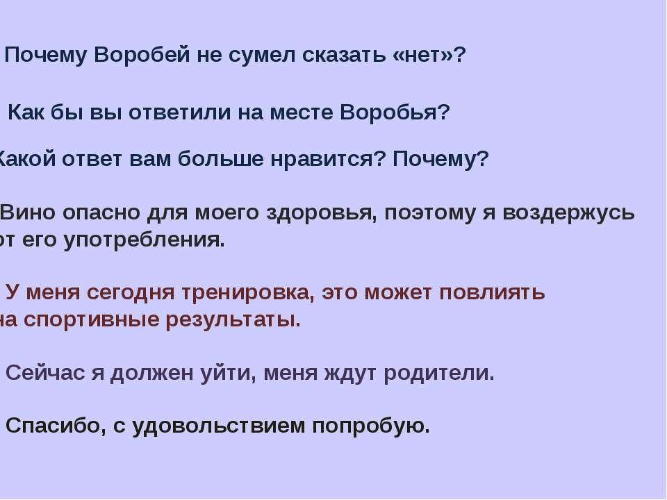Почему Воробей не сумел сказать «нет»? Как бы вы ответили на месте Воробья? К...