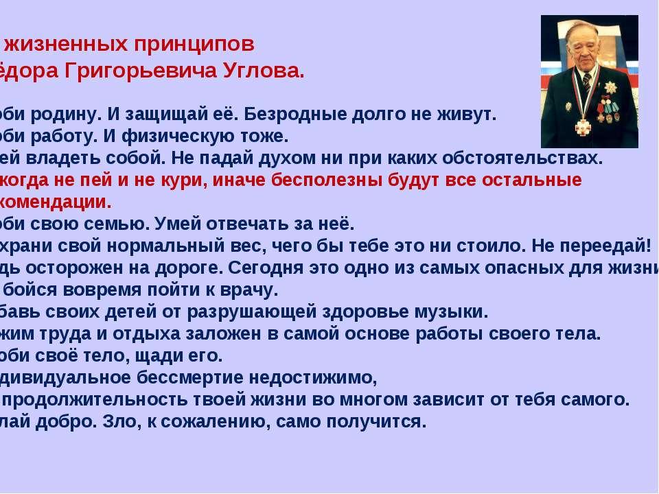 12 жизненных принципов Фёдора Григорьевича Углова. Люби родину. И защищай её....