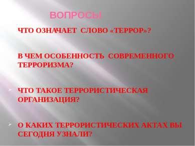 ВОПРОСЫ ЧТО ОЗНАЧАЕТ СЛОВО «ТЕРРОР»? В ЧЕМ ОСОБЕННОСТЬ СОВРЕМЕННОГО ТЕРРОРИЗМ...