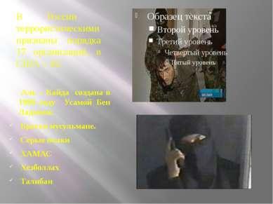 В России террористическими признаны порядка 17 организаций, в США – 42. Аль –...